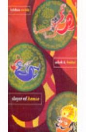 Slayer of Kamsa (Krishna Coriolis Series)