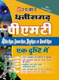 Chhattisgarh P.M.T. Guide (Combined)