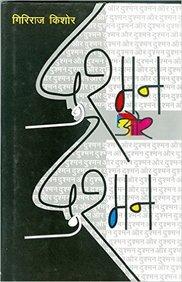 Dushman Aur Dushman