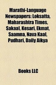Marathi-Language Newspapers: Loksatta, Maharashtra Times, Sakaal, Kesari, Ekmat, Saamna, Nava Kaal, Pudhari, Daily Aikya
