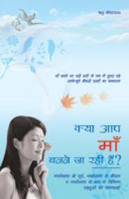 Kya Aap Ma Banne Ja Rahi Hai?
