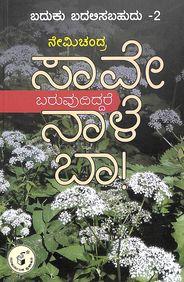 Saave Baruvudiddare Naale Baa ! (baduku Badalisabahudu Part - 2)