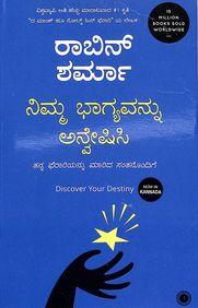 Nimma Bhagyavannu Anveshisi