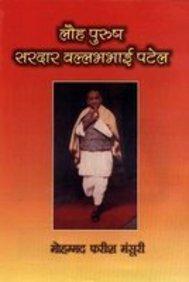 Loh Purush : Sardar Vallabhbhai Patel