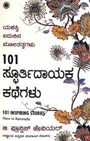 101 Spoorthidayaka Kathegalu
