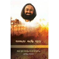 Narada Bhakti Sutra (Oriya) price comparison at Flipkart, Amazon, Crossword, Uread, Bookadda, Landmark, Homeshop18