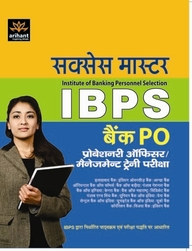 IBPS Guide