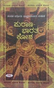 Purana : Bharatha Kosha