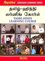 Tamil-Hindi Learning Course (With Cd)