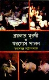 BROILER MURGI O KHARGOSH PALAN (Bengali) price comparison at Flipkart, Amazon, Crossword, Uread, Bookadda, Landmark, Homeshop18