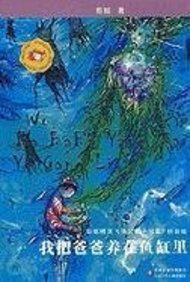 Wo Ba Baba Yang Zai Yu Gan (Chinese Edition)