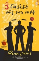 3 Mistakes Of My Life (Gujarati) price comparison at Flipkart, Amazon, Crossword, Uread, Bookadda, Landmark, Homeshop18