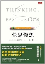 Thinking, Fast and Slow (Chinese) price comparison at Flipkart, Amazon, Crossword, Uread, Bookadda, Landmark, Homeshop18