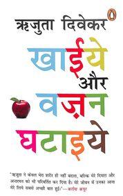 Khaiye Aur Vajan Ghataiye
