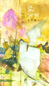 Ek Swapna Punha Punha (Marathi) price comparison at Flipkart, Amazon, Crossword, Uread, Bookadda, Landmark, Homeshop18