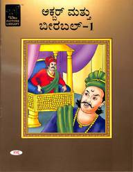Akbar Birbal 1 : Wilco Picture Library