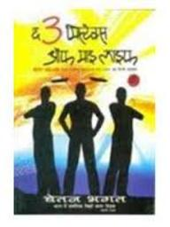 3 Mistakes Of My Life (hindi) PB