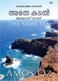 Athe Kadal (Malayalam) price comparison at Flipkart, Amazon, Crossword, Uread, Bookadda, Landmark, Homeshop18