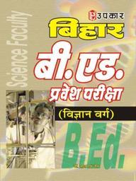 Bihar B. Ed. Pravesh Pariksha Vigyan Varg
