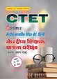 CTET PAPER 1 CLASS 1 TO 5 HINDI