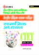 CTET PAPER 2 SOCIAL SCIENCE HINDI CLASS 6 TO 8 HINDI