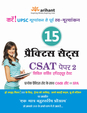 15 Practice Sets - CSAT Paper-2 (Civil Services Aptitude Test)
