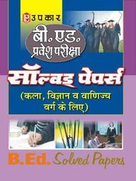 B. Ed. Pravesh Pariksha Solved Papers - Kala, Vigyan, Vanijya Varg Ke Liye