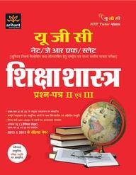 UGC (NET/JRF/SLET) Shiksha Shastra Paper II and III