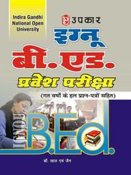 IGNOU B. Ed. Pravesh Pariksha