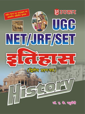 UGC NET/JRF/SET History 2nd session (Hindi) PB