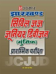 Jharkhand Civil Gag Junior Division (Munsif) Pra. Pariksha