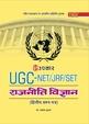U.G.C. Net / J. R. F. / Slate Rajnitik Vigyan (Paper Ii)