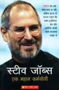 Steve Jobs Ek Mahan Karamyogi PB