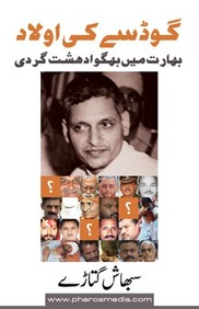 Godse ki Aulaad: Bharat mein Bhagva dahshatgardi