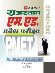 Rajasthan M. Ed. Pravesh Pariksha