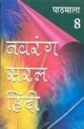 Navrang Saral Hindi Pathmala-8