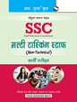 SSC MULTI TASKING STAFF NON TECHNIACAL HINDI