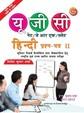 UGC/NET/JRF/SLET: Hindi Prashan-Patra-2