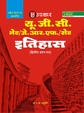 U.G.C. NET/J.R.F.SET Itihaas (Hindi) PB