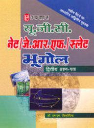 U.G.C./Net/ J.R.F./Set Bhugol: Dwithiya Prashan-Patra