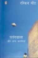 Patangwala Aur Annya Kahaniya (Hindi)