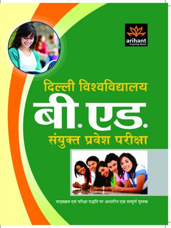 Delhi Vishwavidyalaya B.Ed. Sanyukt Pravesh Pariksha